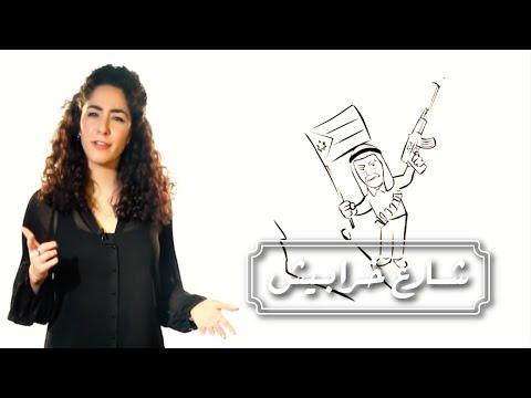 Palestinain Rebuttal