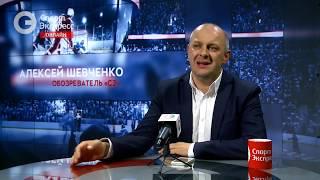 Почему на ЦСКА не ходят зрители? Онлайн с Алексеем Шевченко