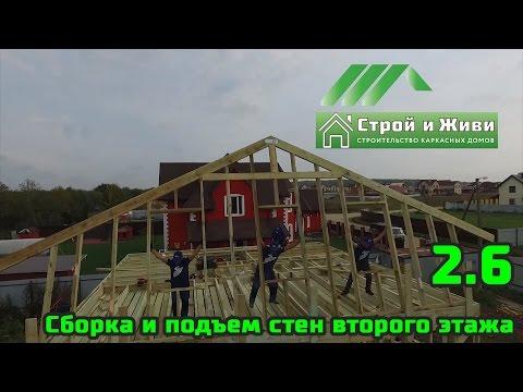 2.6. Строим каркасный дом. Сборка и подъем стен второго этажа. Строй и Живи