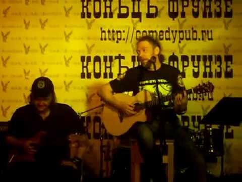 Монгол Шуудан - Служили два товарища (Томск 03/05/11)