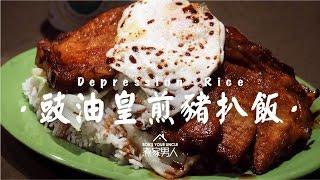 豉油皇煎豬扒飯 - 女人愛比較 Depression Rice - The Battle of One Sex
