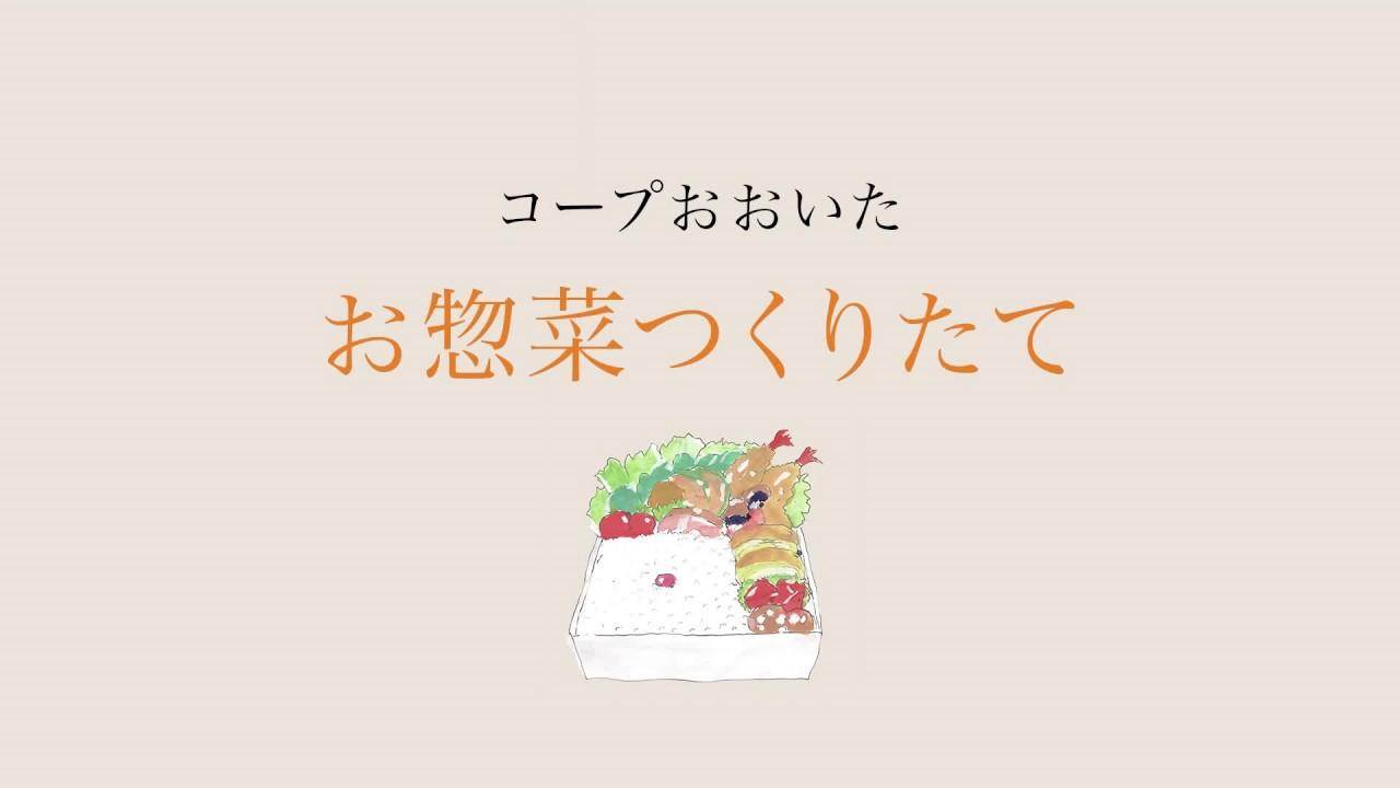 店舗「お惣菜・お弁当篇①」(15秒)
