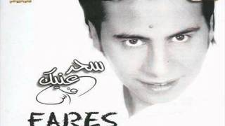 اغاني طرب MP3 Fares _ Sehr Einek _ Composed By: Nader Nour (Year 2003) تحميل MP3