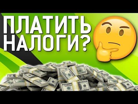Налоги в покере. Нужно ли платить?