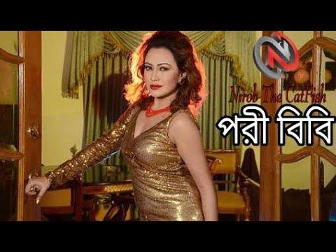 Bangla New Item Song Pori Bibi  Bipasha kabir | New song bangla 2018