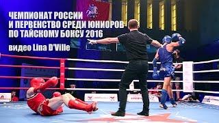 Чемпионат России по тайскому боксу 2016 (видео Lina D