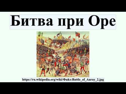 Битва при  Оре