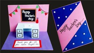 DIY Teacher's Day Card / How to make greeting card / Handmade Teachers Day pop-up card making idea