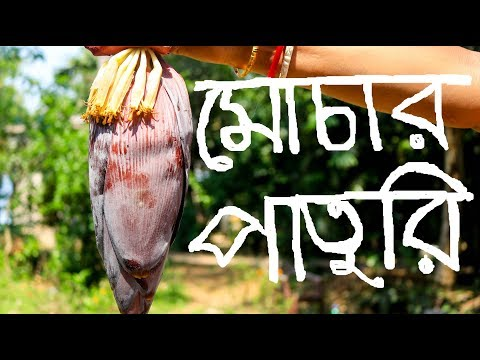 Mochar Paturi – Bengali Vegetarian Recipe of Banana Blossoms -How To Cook Veg Recipe