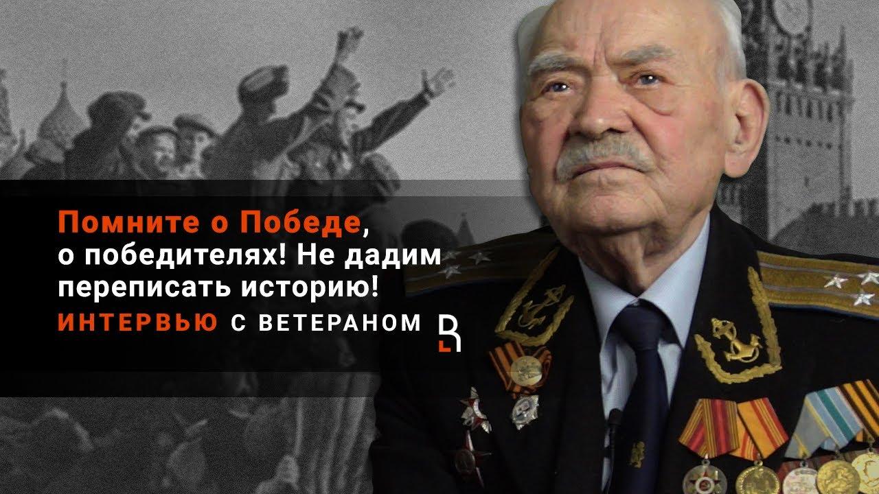 Память о Победе не отдадим! Воспоминания ветерана Великой Отечественной войны