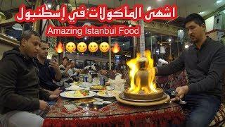 اروع المأكولات والمطاعم في اسطنبول (الجوعان لايدخل)   Amazing Istanbul Food