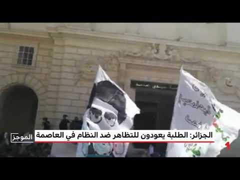 العرب اليوم - شاهد: طلاب الجامعات في الجزائر يعودون للتظاهر ضد بقايا حكم بوتفليقة