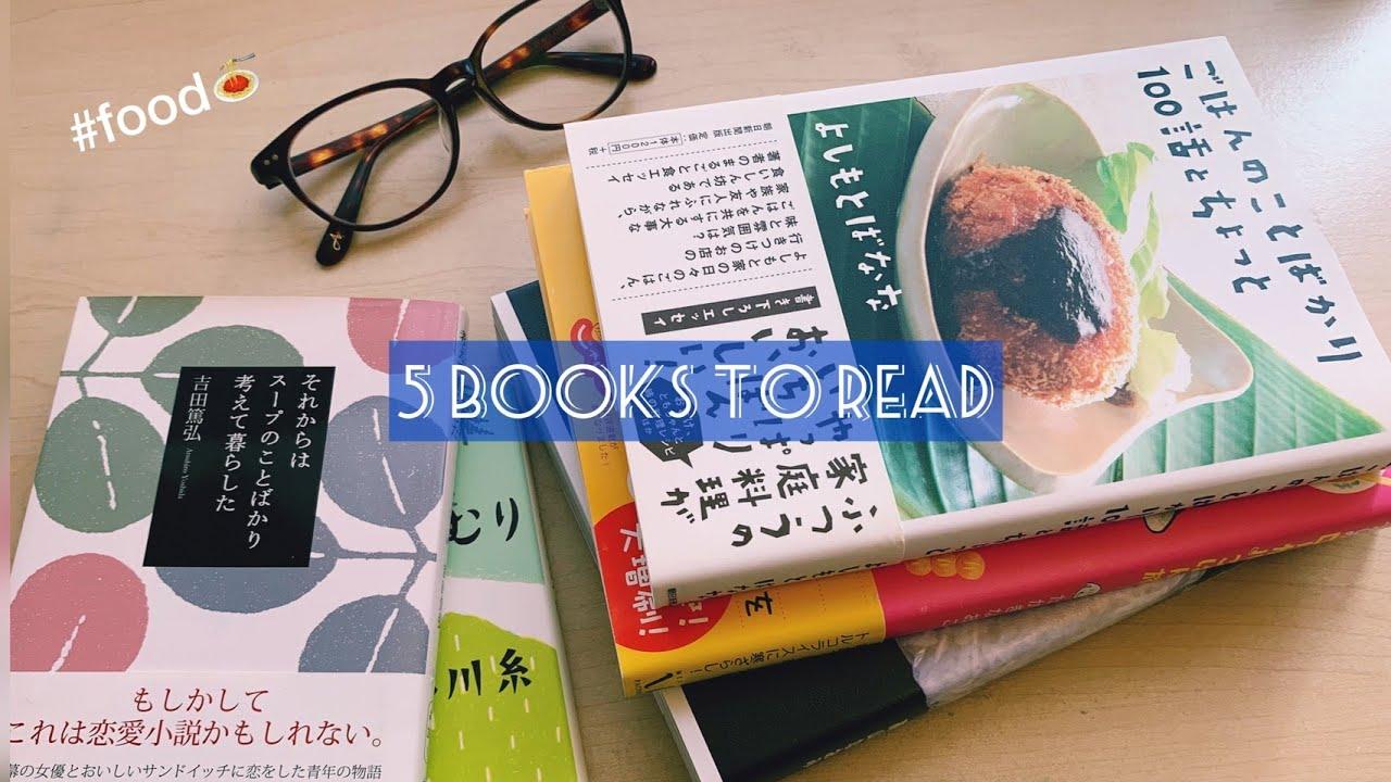 【本紹介#5】読むとおなかが空く本5冊