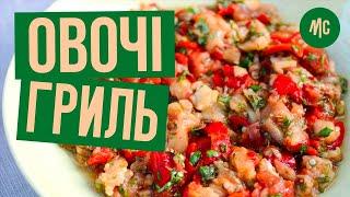 Овощи на Гриле По-Турецки | Запеченные Овощи - Рецепт Овощного Рагу для Пикника | Готовимся к Маевке