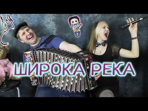 Ася и Саня Болт - Широка Река (LIVE-cover) [песни моего детства]