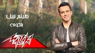 تحميل اغاني Balcona - Haitham Nabil بلكونه - هيثم نبيل MP3