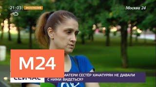 Мать сестер Хачатурян дала эксклюзивное интервью телеканалу Москва 24 - Москва 24