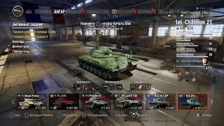 Субботний стрим ps 4 world of tanks