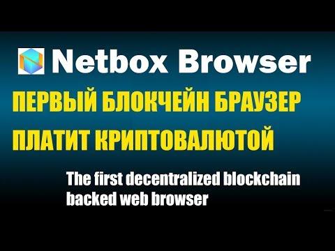Netbox Browser -  блокчейн браузер , платит криптовалютой + Airdrop ( Криптовалюта бесплатно)