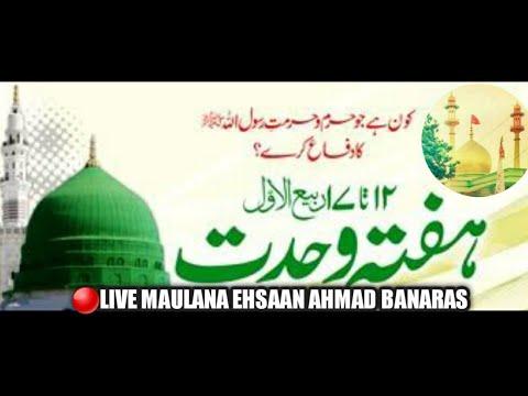 MAULANA EHSHAN AHMAD BANARAS | Hafta Wahdat 12 to 17 Rabial Awal