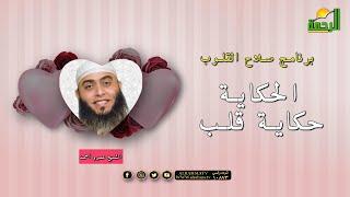 الحكاية حكاية قلب برنامج صلاح القلوب مع فضيلة الشيخ عمرو أحمد