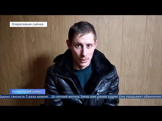 В Заларинском районе пьяный пассажир напал на таксиста