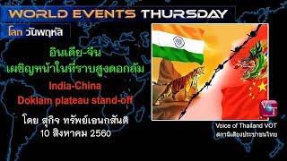 (10 ส.ค. 60) อินเดีย-จีน: เผชิญหน้าในที่ราบสูงดอกลัม (India-China: Doklam stand-off), สุกิจ, VOT