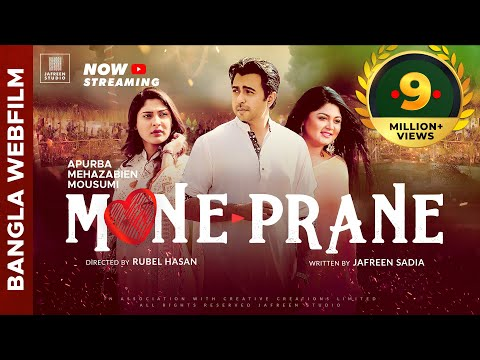 MONE PRANE (মনে প্রাণে) Valentines Day Telefilm | Apurba, Mehazabien | Bangla New Natok 2019 Full HD