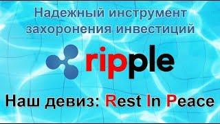 XRP - памп рипл, чего ждать, где дно? Инструмент для трейдинга и рисковая инвестиция. Прогноз
