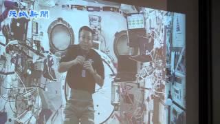 宇宙の若田さんと交信宇宙航空研究開発機構JAXA