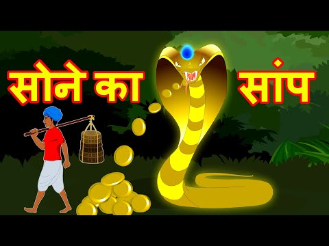 Magical Gold Snake Story Hindi kahaniya for kids