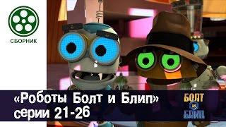 Роботы Болт и Блип Серии 21 - 26