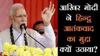 हिन्दुओं का अपमान और सेना पर शक करने वाली कांग्रेस को हराना जरूरीः मोदी