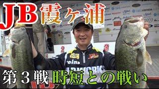 JB霞ヶ浦 第3戦 Go!Go!NBC!