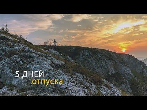 Природа Башкирии - 5 дней отпуска