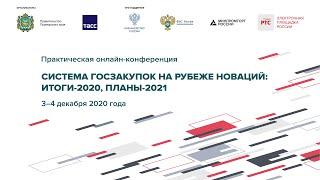 Практическая онлайн-конференция: «Система госзакупок на рубеже новаций: итоги-2020, планы-2021»