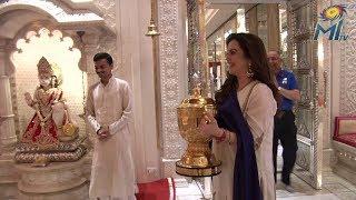 Mrs. Nita Ambani Brings the IPL Trophy Back Home | Mumbai Indians