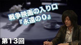 第13回 戦争映画の入り口・永遠の0 【CGS 古谷経衡】