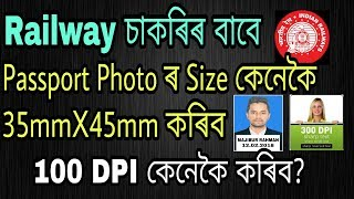 How To Resize Photo For RRB Online Application | Make Photo 100 DPI | In Assamese