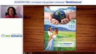 ЗНАКОМСТВО с ИНТЕРНЕТ РЕСУРСАМИ компании'NetUniverse'