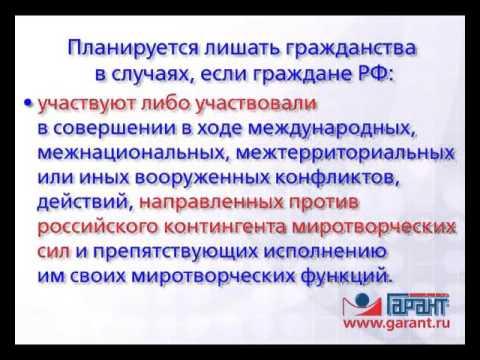 Предлагается установить основания для лишения россиян гражданства РФ. 11.12.2015