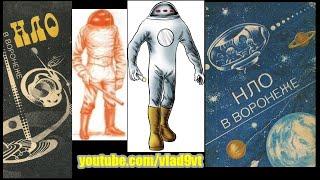 Lądowanie UFO w Woroneżu 1989 część druga -nagranie w j.rosyjskim