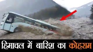 जाते-जाते मानसून ने हिमाचल में मचाया कोहराम, बस को बहा ले गई नदी