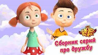 Ангел Бэби - Сборник серий про настоящую дружбу   Развивающий мультфильм для детей
