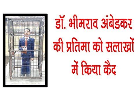 डॉ. भीमराव अंबेडकर की प्रतिमा को सलाखों में किया कैद