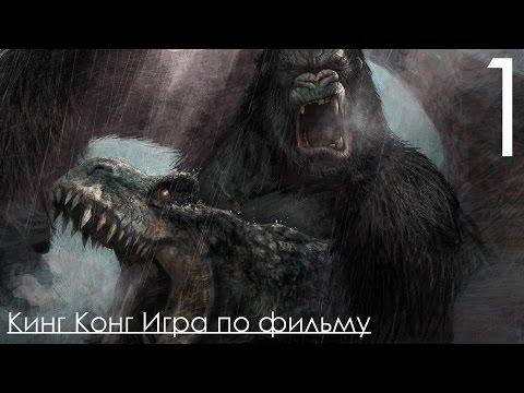 Peter Jackson's King Kong The Official Game of The Movie КИНГ КОНГ Прохождение на русском Часть 1