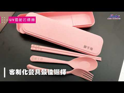 ● 客制化小麥環保餐具