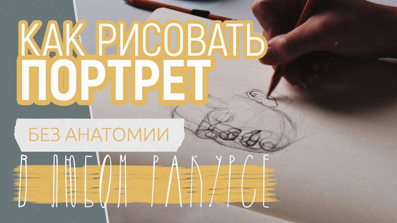 Как нарисовать портрет с разных ракурсов без анатомии | как научиться легко рисовать лицо
