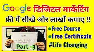 फ्री में Google Digital Marketing Certificate कैसे पाए ? Wow !! फ्री में सीखे !!