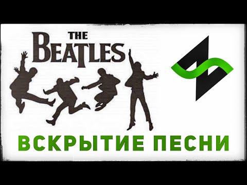 Музыкальное вскрытие   The Beatles   Гармония, форма, аранжировка видео